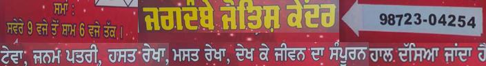 Jagdambey Jyotish Kendar Pandit Dev Raj Shahstri Shahkot