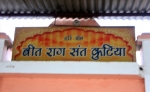 Beet Raag Sant Kutiyaa