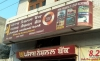 Punjab National Bank - PNB Bank Shahkot City
