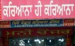 Shiv Bhandar Karyana Dealer