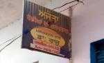 Ajanta Clinic