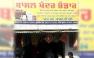 Bansal Khaddar Bhandar