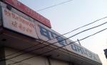 Bawa Hospital