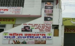 Behal Ayurvedic Infertility Centre