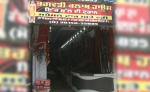 Bhagwati Cloth House