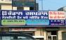 Bhandal Hospital