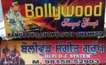 Bollywood Sangeet Group