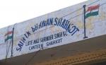 Military Canteen Shahkot
