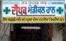 Deepak Medical Hall
