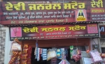 Devi General Store