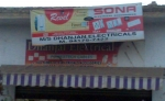 Dhanjal Electricals and Electronics