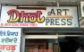 Dhot Art Press