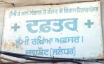 Punjab Soil and Water Preservation Department Shahkot