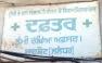 Punjab Soil and Water Preservation Department Shahkot