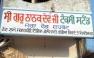 Shri Guru Nanak Dev Ji Taxi Stand