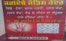 Jagdambey Jyotish Kendar Pandit Dev Raj