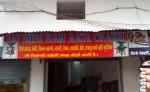 Jai Shri Ram Atta Chakki