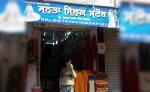 Janta Silk Store