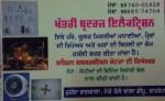 Khatri Brothers Electrician Shahkot