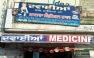 Malwa Medical Store