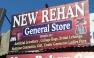 New Rehan General Store