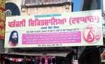 Patanjali Chikitsalyaa Manav Sewa Kendar Shahkot