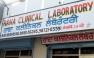 Rana Clinical Laboratory