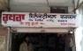 Roopra Electrical Works