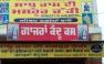 Sadhu Ram Di Chakki Special Vadiyan Wale