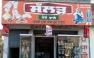 Sallar Punjabi Jutty and Boot House