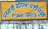 Government Girls High School Shahkot