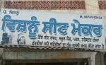 Vishnu Seat Maker
